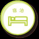 カテゴリーアイコン_宿泊