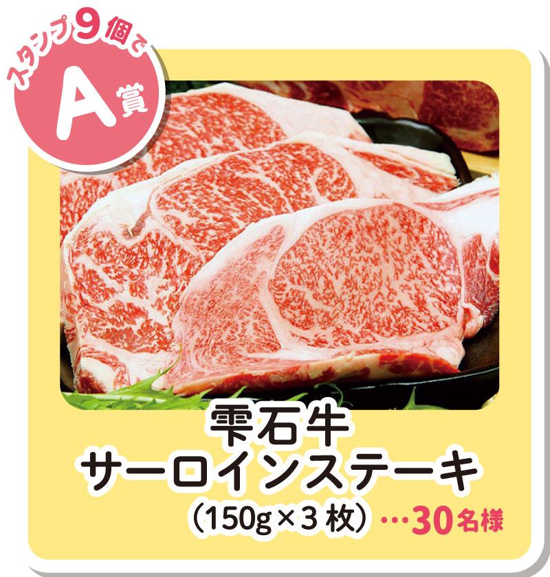 A賞 雫石サーロインステーキ